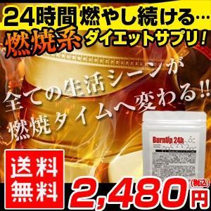 バーンアップ24hは話題沸騰の燃焼サポート成分 ・コレウフォルスコリ ・L-カルニチン ・αリポ酸 ...