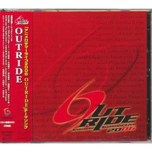 アニメロサマーライブ2006 OUTRIDE