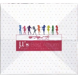 ラブライブ! μ's Best Album Best Live! collection BD付超豪華盤