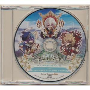 悠久のティアブレイド -Lost Chronicle- ドラマCD「寿司屋のティアブレイド」 【Wo...
