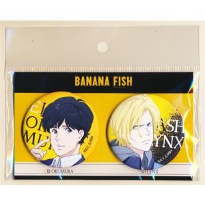 BANANA FISH 缶バッジセット アッシュ・リンクス&奥村英二