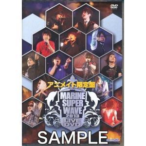 MARINE SUPER WAVE LIVE DVD 2013 アニメイト限定盤 [日野聡|立花慎之...