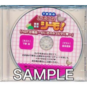 下野紘のおもてなシーモ! AGF出張版