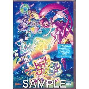 映画 スター☆トゥインクルプリキュア 星のうたに想いをこめて 特装版
