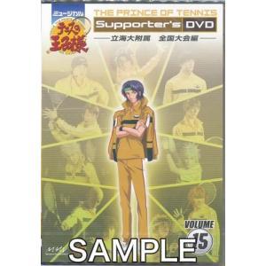 ミュージカル テニスの王子様 Supporter's DVD VOLUME.15 立海大付属 全国大...