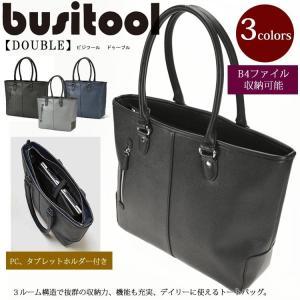 B4ファイル収納可能 角シボ型押し合皮 ビジネス・トートバッグ パソコン タブレット ホルダー装備 ウノフク鞄|lassana