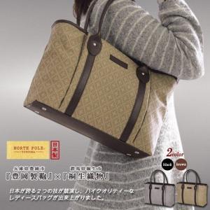 レディーストートバッグ 伝統がコラボする桐生織物&豊岡製鞄 信頼の日本製|lassana