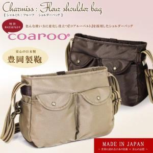 ショルダーバッグ 信頼の国産・豊岡製鞄 便利なショルダーベルト機能 日本製・豊岡のカバン|lassana