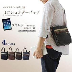 ショルダーバッグ 8インチタブレット対応・小ぶりなサイズのわりに収納力ある 4色|lassana