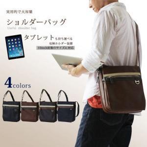 ショルダーバッグ 実用的で大容量 10インチタブレット対応 おでかけバッグ4色|lassana