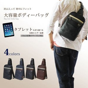 ワンショルダーボディバッグ 10インチ・タブレット対応の大容量 カラー4色|lassana