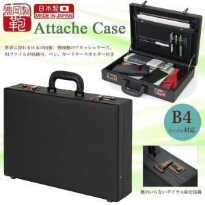 豊岡製鞄 アタッシュケースB4ハードタイプ 信頼の日本製|lassana