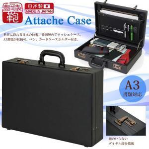 豊岡製鞄 アタッシュケースA3 ハードタイプ 信頼の日本製|lassana