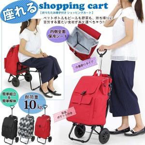 座れるキャリーカート保冷機能付きイス付きショッピングカート lassana