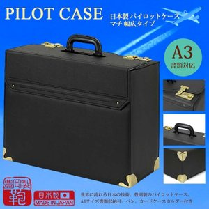 パイロットケース 信頼の国産、豊岡製鞄。A3マチ広タイプ|lassana