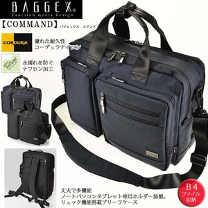 リュック ショルダー 手提げ鞄の3WAY コマンド-ブリーフケース 42cm lassana