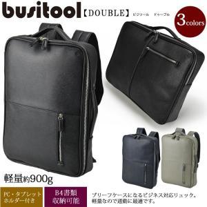 B4収納可 13インチタブレット PC用ポケット付 角シボ型押し合皮 ビジネス リュック 3WAY lassana