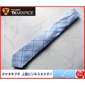 タケオキクチ 上質ビジネスネクタイ シルク100%|lastpass