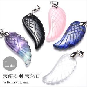 選べる15種類 天使の羽(大)バチカン付き 35...の商品画像