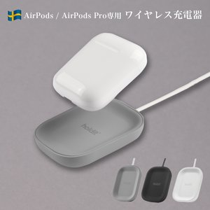 Holdit Qi ワイヤレス充電器 AirPods Pro シリコン アクセサリー 充電器 置き型