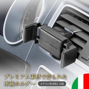 車載ホルダー スマホホルダー エアコン スマホスタンド スマホ iPhone エアコン吹き出し口 HANDYDRIVEPRE 車 海外 Cellularline|lauda