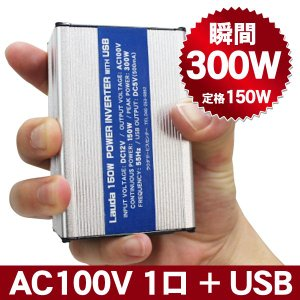 インバーター 12V 車 発電機 DC AC コンセント シガーソケット カーインバーター 最大300W 定格150W USB付き|lauda