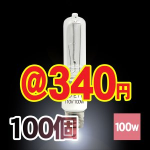 ハロゲンランプ ハロゲン電球 JD110V100W-E11口金省エネ 100個 送料無料 激安 Lauda lauda