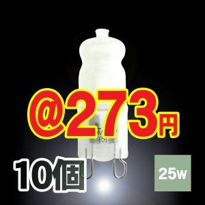 ハロゲンランプ ハロゲン電球 JD110V25W-G9口金省エネ(クリア) 10個 激安 Lauda