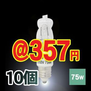 ハロゲンランプ ハロゲン電球 JD110V75W-E11口金省エネ 10個 激安 Lauda