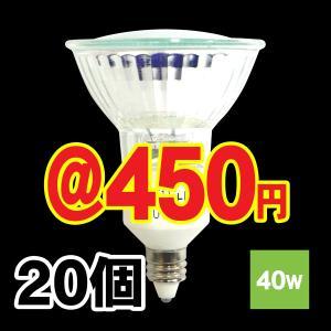 ハロゲンランプ ダイクロハロゲン電球 JDR110V40W-E11口金広角φ50省エネ 20個 激安 Lauda