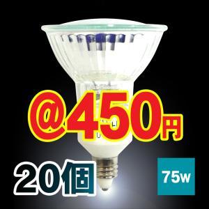 ハロゲンランプ ダイクロハロゲン電球 JDR110V75W-E11口金広角φ50省エネ 20個 激安 Lauda