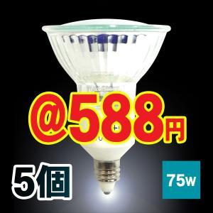 ハロゲンランプ ダイクロハロゲン電球 JDR110V75W-E11口金広角φ50省エネ 5個 激安 Lauda|lauda