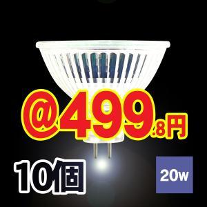 ハロゲンランプ ダイクロハロゲン電球 JR12V20W-GU5.3口金広角φ50省エネ 10個 激安 Lauda|lauda