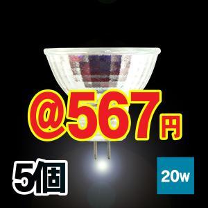 ハロゲンランプ ハロゲン電球 JR12V20W-GZ4口金省エネ広角 5個 激安 Lauda|lauda