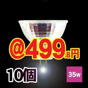 ハロゲンランプ ハロゲン電球 JR12V35W-GZ4口金省エネ広角 10個 激安 Lauda lauda