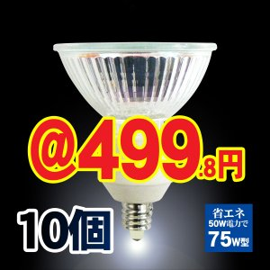 ハロゲンランプ ダイクロハロゲン電球 JR12V50W-EZ...