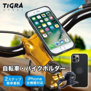 Tigra 自転車 スマホ ホルダー  iPhone 13 スマホホルダー バイクホルダー ロードバイク バイク スマホスタンド|lauda
