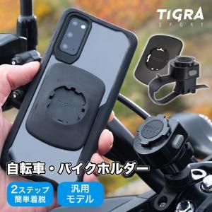 TiGRA Sport MountCaseシリーズ専用 汎用マウント セット 全機種対応 スマホホル...