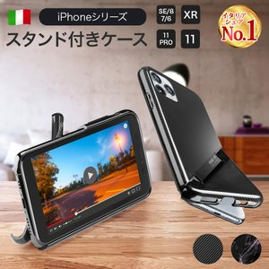 iPhone ケース スタンド ワイヤレス充電 11 Pro 11Pro XR SE 第2世代 8 7 iPhone8 iPhone7 iPhoneSE ブランド Cellularline|lauda