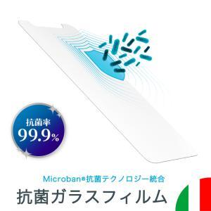 iPhone ガラスフィルム 液晶 保護フィルム 抗菌 抗ウイルス Microban 12 Pro Max mini iPhone12 フィルム ブランド Cellularline|lauda