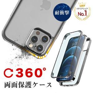 Cellularline iPhoneケース 前後ガラス 強化ガラス 耐衝撃 iPhone12 Pro iPhone11 iPhone11ProMax iPhone11Pro 衝撃吸収|lauda