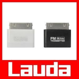 【アウトレット】FMトランスミッター iPhone45S/iPhone4/iPod/スマートフォン対応 lauda