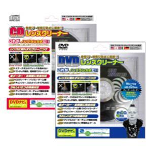 CD・DVDレンズクリーナースペシャルセット Lauda ラウダ|lauda