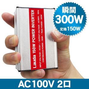 インバーター 12V 車 発電機 DC AC コンセント シガーソケット カーインバーター 最大300W 定格150W|lauda