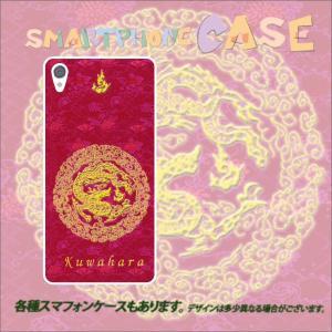 ギャラクシーノート3 ケース GALAXY Note3 SCL22 SC-01F sc01f カバー 送料無料 スマホケース 名入れ 和柄プリント 円龍赤