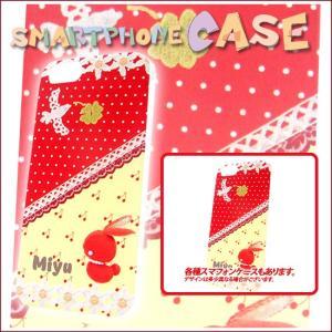 ギャラクシーノート3 ケース GALAXY Note3 SCL22 SC-01F sc01f カバー 送料無料 スマホケース 名入れ かわいい デコケース 赤ウサギと白い鳥