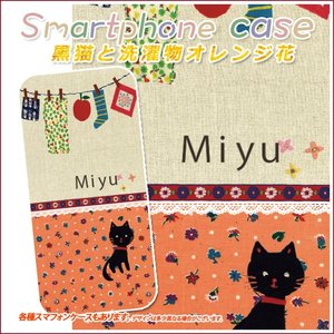 ギャラクシーノート3 ケース GALAXY Note3 SCL22 SC-01F sc01f カバー 送料無料 スマホケース 名入れ かわいい デコケース 黒猫と洗濯物オレンジ花