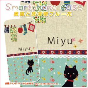 ギャラクシーノート3 ケース GALAXY Note3 SCL22 SC-01F sc01f カバー 送料無料 スマホケース 名入れ かわいい デコケース 黒猫と洗濯物ブルー花