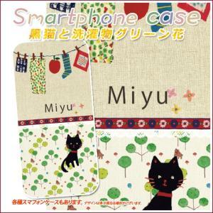 ギャラクシーノート3 ケース GALAXY Note3 SCL22 SC-01F sc01f カバー 送料無料 スマホケース 名入れ かわいい デコケース 黒猫と洗濯物グリーン森
