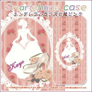 ギャラクシーノート3 ケース GALAXY Note3 SCL22 SC-01F sc01f カバー 送料無料 スマホケース 名入れ かわいい デコケース シンデレラとガラスの靴ピンク